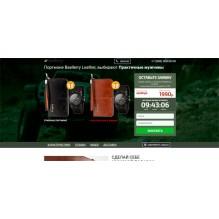 Лендинг портмоне Baellerry Leather №4 (Адаптив)