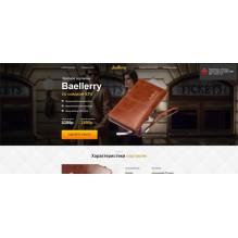 Лендинг портмоне Baellerry Leather №2 (Адаптив)