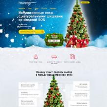 Лендинг по продаже новогодних елок (Адаптивный)