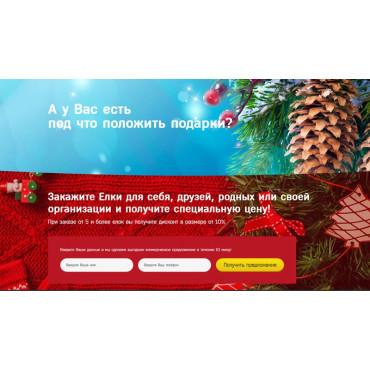 Готовый лендинг по продаже новогодних елок (Адаптивный сайт для всех устройств)