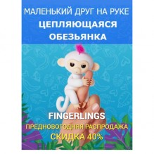 Лендинг обезьянка Fingerlings Monkey №3 (Мобильный)
