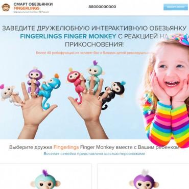 Лендинг обезьянка Fingerlings Monkey №4 (Адаптив)