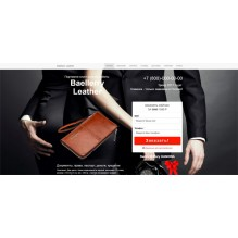 Лендинг портмоне Baellerry Leather №3 (Адаптив)