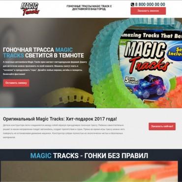 """Лендинг """"Гоночная трасса Magic Tracks"""" (Адаптивный)"""