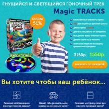 """Лендинг """"Гоночная трасса Magic Tracks""""  №2 (Адаптивный)"""