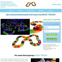 """Лендинг """"Гоночная трасса Magic Tracks"""" №3 (Адаптивный)"""