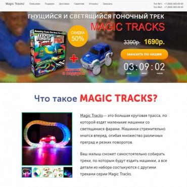 """Лендинг """"Гоночная трасса Magic Tracks"""" №4 (Адаптивный)"""
