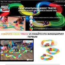 "Лендинг ""Гоночная трасса Magic Tracks"" (ПК+моб.версия +АДМИНКА)"