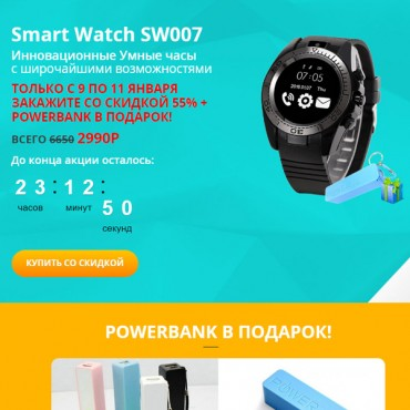 "Лендинг ""Умные часы Smart Watch SW007"" (Адаптивный)"