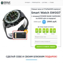 "Лендинг ""Умные часы Smart Watch SW007"" №2 (Адаптивный)"